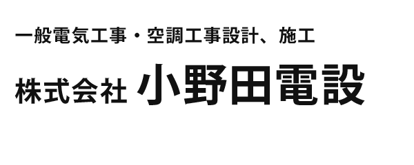 小野田電設